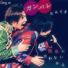 Carry on 歌詞画の画像(Carryonに関連した画像)