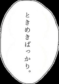 台詞9の画像(プリ画像)