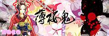 薄桜鬼 Twitterヘッダーの画像(プリ画像)