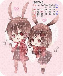 2月カレンダー プリ画像