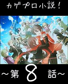 カゲプロ小説!~第8話~の画像(プリ画像)