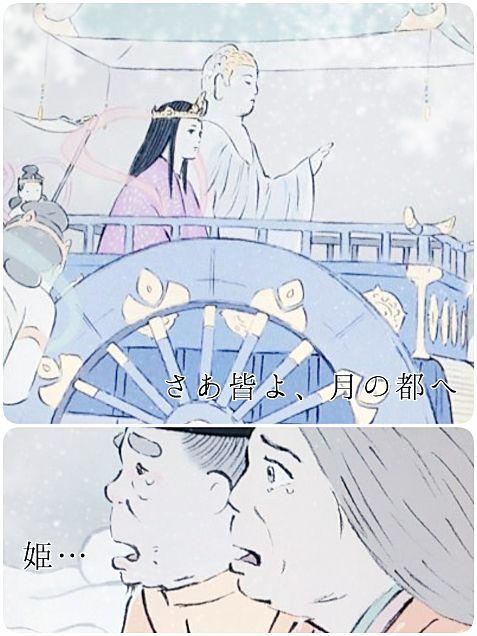 かぐや姫の物語 ラストシーンの画像(プリ画像)