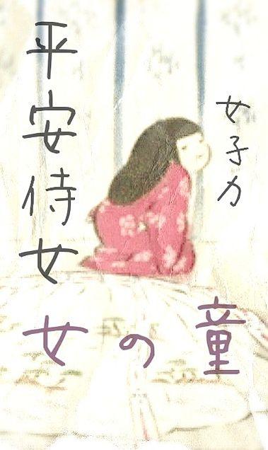 平安侍女・女の童(めのわらわ)の画像(プリ画像)