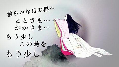 かぐや姫の物語 §3 poemの画像(プリ画像)