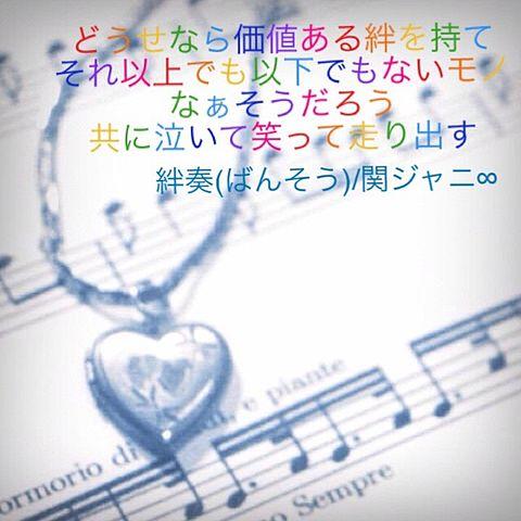 絆奏(ばんそう) 関ジャニ∞の画像(プリ画像)