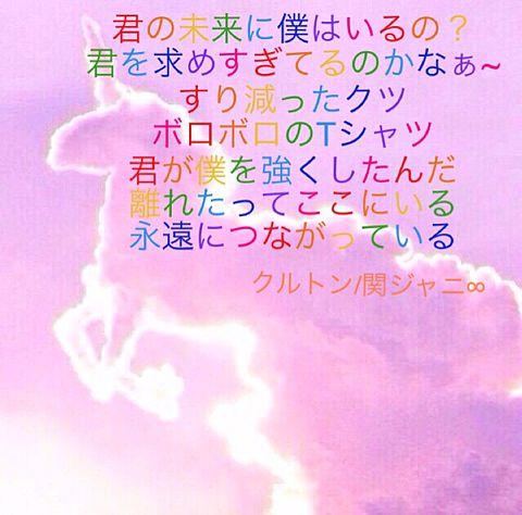 クルトン 関ジャニ∞の画像(プリ画像)