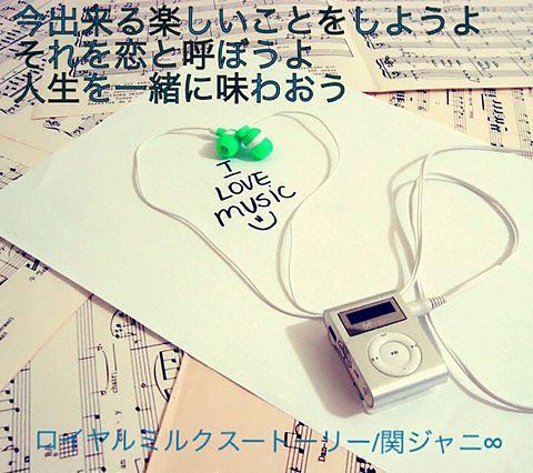 ロイヤルミルクストーリー 関ジャニ∞の画像(プリ画像)