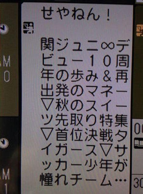 関ジュニ∞?!の画像 プリ画像