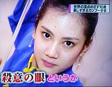 山本千尋  カンフー少女の画像(山本千尋に関連した画像)