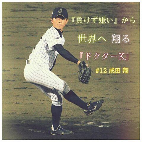 成田翔の画像 p1_6