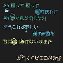 からくりピエロ☆歌詞画の画像(40mPに関連した画像)