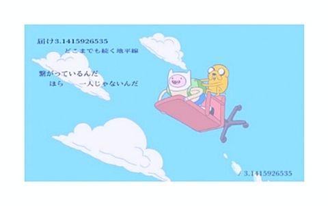 3.1415926535 /ジャニーズwest歌詞画の画像 プリ画像