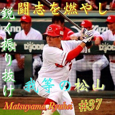 松山竜平の画像 p1_25
