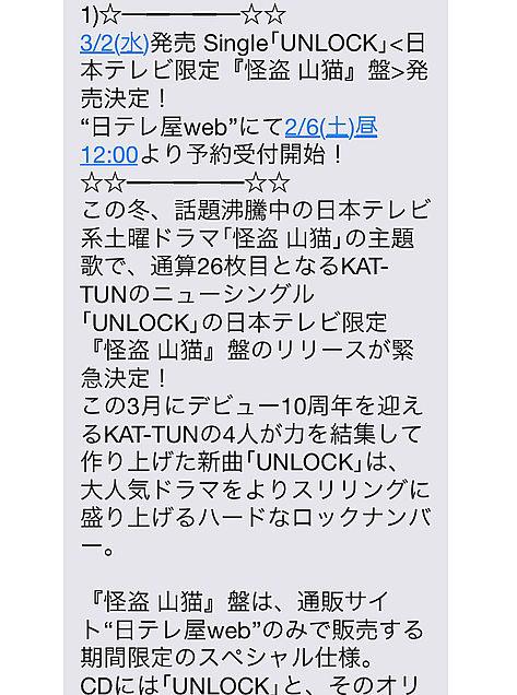 KAT-TUN 情報1の画像(プリ画像)