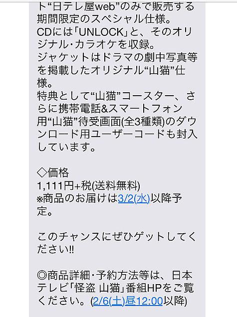 KAT-TUN 情報2の画像(プリ画像)