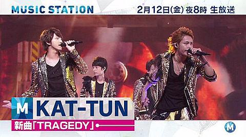 KAT-TUN 情報の画像(プリ画像)