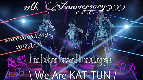 KAT-TUN 11th anniversary!!!の画像(プリ画像)