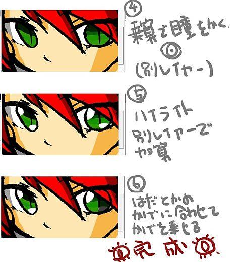 目イキング2の画像 プリ画像