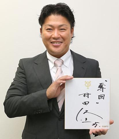 村田修一の画像 p1_9