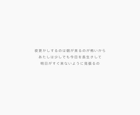 よるがいやなの!!!!!!の画像(プリ画像)