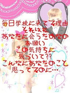 ポエム☆恋☆かわいい☆待ち受けの画像(プリ画像)