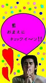 おまえにチェックイ〜ン藍verの画像(おまえに。に関連した画像)