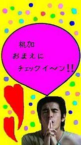 おまえにチェックイ〜ン桃加verの画像(おまえに。に関連した画像)