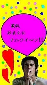 おまえにチェックイ〜ン菜帆verの画像(おまえに。に関連した画像)