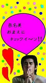 おまえにチェックイ〜ン奈名美v erの画像(おまえに。に関連した画像)