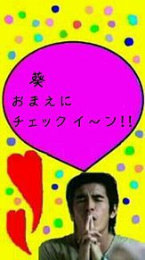 おまえにチェックイ〜ン 葵verの画像(おまえに。に関連した画像)