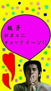おまえにチェックイ〜ン 桃子verの画像(おまえに。に関連した画像)