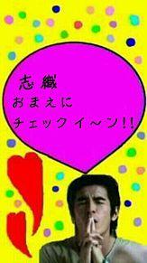 おまえにチェックイ〜ン 志織verの画像(おまえに。に関連した画像)