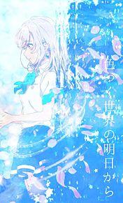 瞳美ちゃんの画像(色づく世界の明日からに関連した画像)