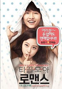 韓国映画 塵も積もればロマンスの画像(プリ画像)