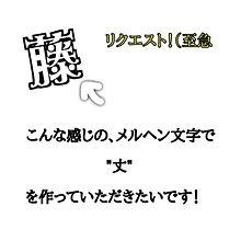 メルヘン字体リクエストの画像(プリ画像)