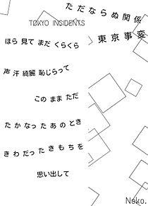 ただならぬ関係  東京事変の画像(東京事変に関連した画像)