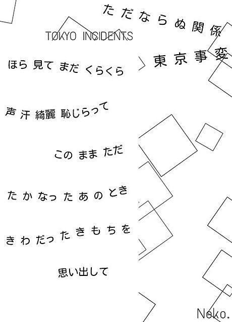 ただならぬ関係  東京事変の画像 プリ画像