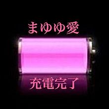 渡辺麻友 まゆゆ愛 充電完了の画像(プリ画像)