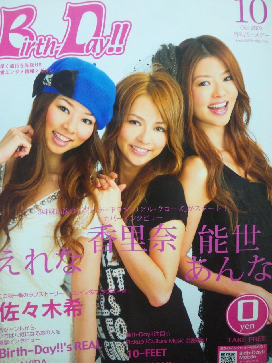 モデルの表紙の香里奈三姉妹