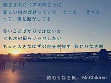 -終わりなき旅-  Mr.Childrenの画像(Mr.Childrenに関連した画像)