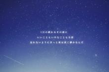 星 の 降 る 夜 にの画像(星/星空/空/夜空に関連した画像)