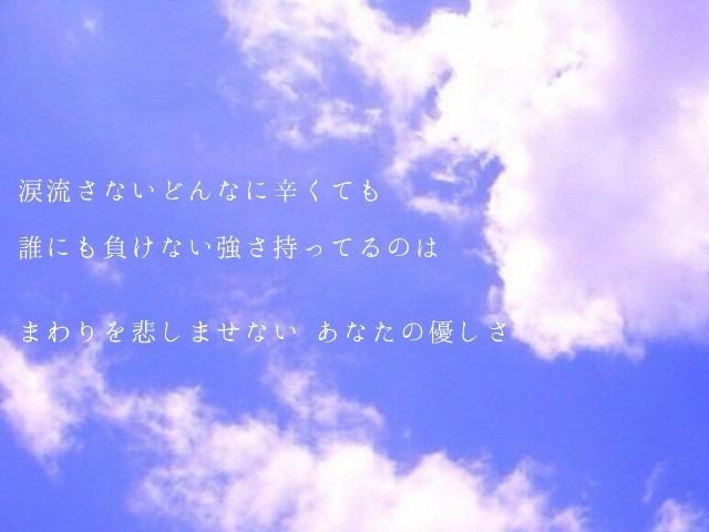 あなた の 笑顔 は 誰 より も 輝き 曇り空 まで 晴れ にし て しまう