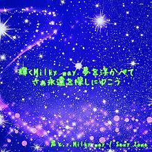君と...Milky way プリ画像