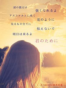tomorrowの画像(岡本真夜に関連した画像)