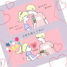 恋 / 星野源 プリ画像