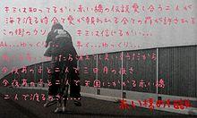 赤い橋の伝説@ぶっさんの画像(赤い橋に関連した画像)