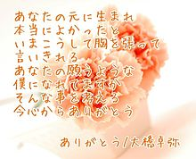 ありがとう/大橋卓弥 歌詞画像 プリ画像