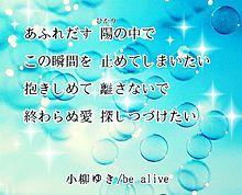 be alivb/小柳ゆき 歌詞画像の画像(小柳ゆきに関連した画像)