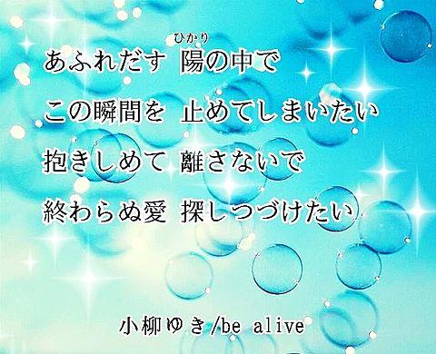 be alivb/小柳ゆき 歌詞画像の画像 プリ画像