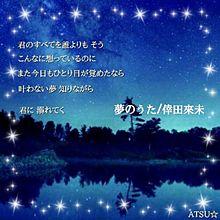夢のうた/倖田來未 歌詞画像の画像(倖田來未に関連した画像)